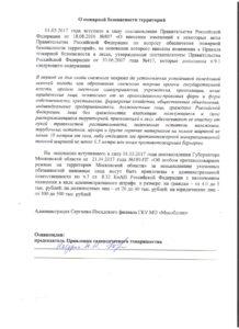 СНТ получено предупреждение от Комитета лесного хозяйства Московской области